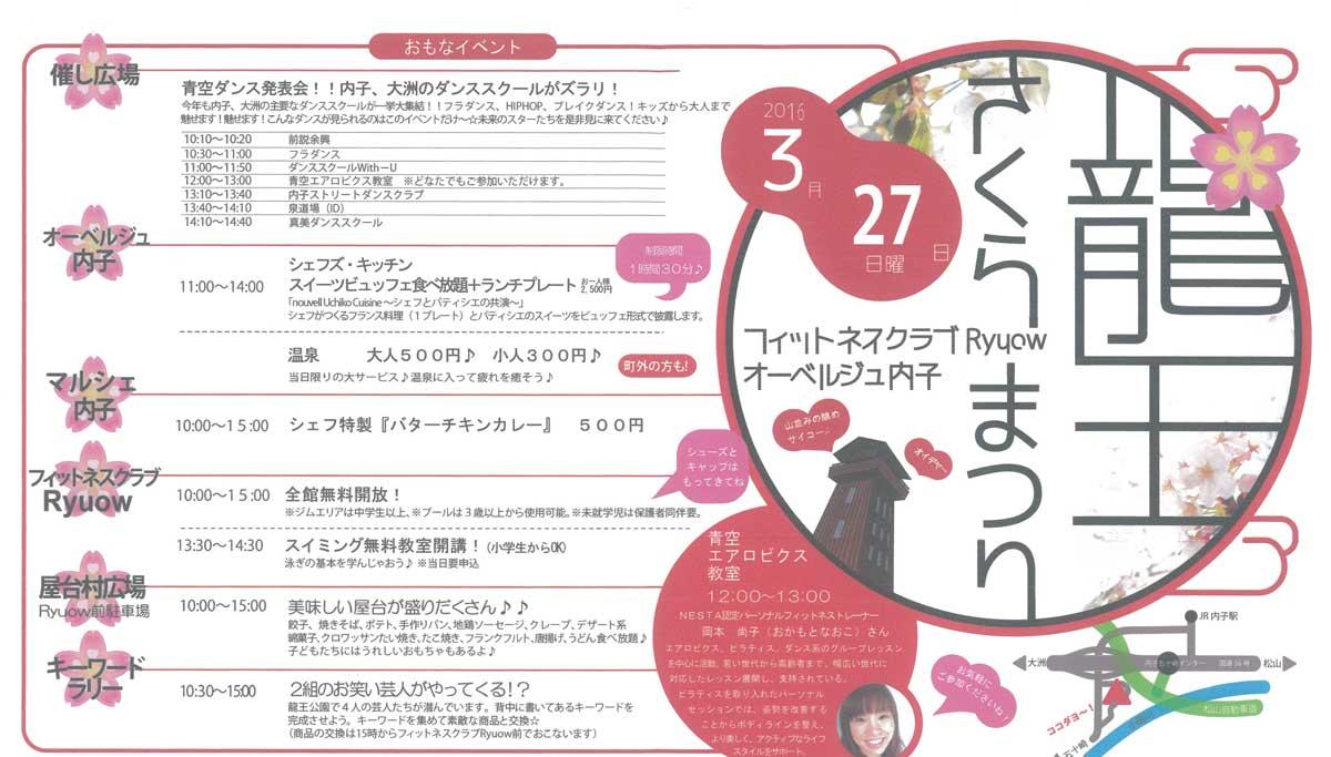 20160327_ryuousakura