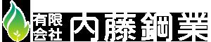 有限会社内藤鋼業
